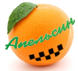 Такси Апельсин в Волгодонске