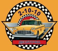 Такси Десяточка в Феодосии