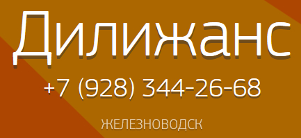 Такси Дилижанс в Железноводске