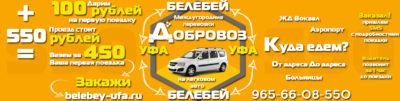 Такси Добровоз в Уфе