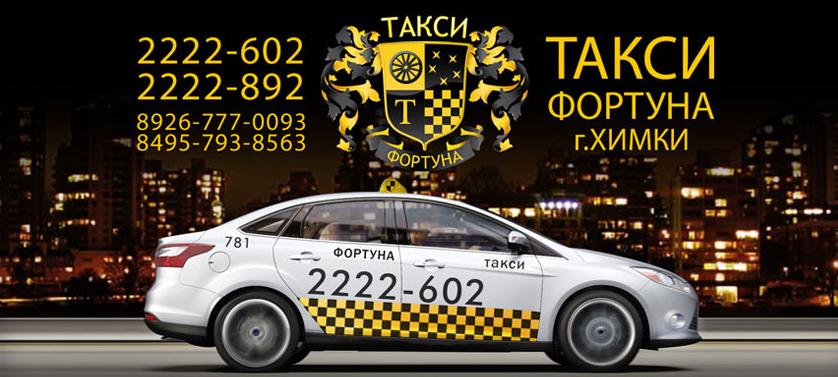 Такси Фортуна в Химках
