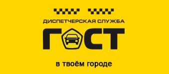 Такси Гост в Балаково