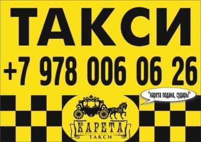 Такси Карета в Саках