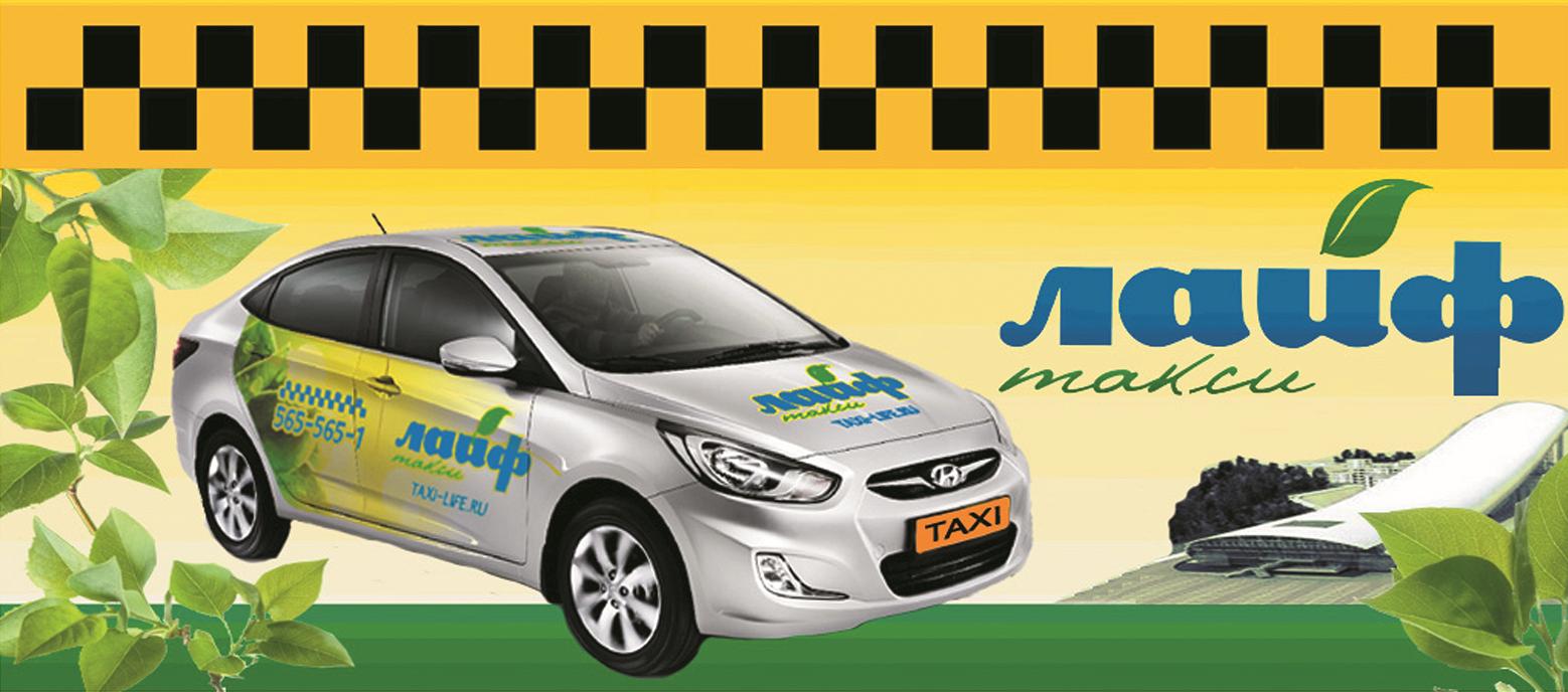 Такси Лайф в Красногорске