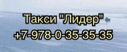 Такси Лидер в Феодосии