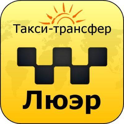 Такси Люэр в Симферополе