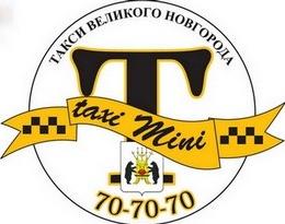 Такси Мини в Великом Новгороде