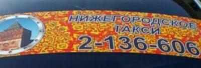 ТАКСИ НИЖЕГОРОДСКОЕ 2136606