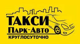 Такси Парк-Авто в Долгопрудном