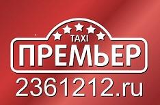 такси премьер в челябинске