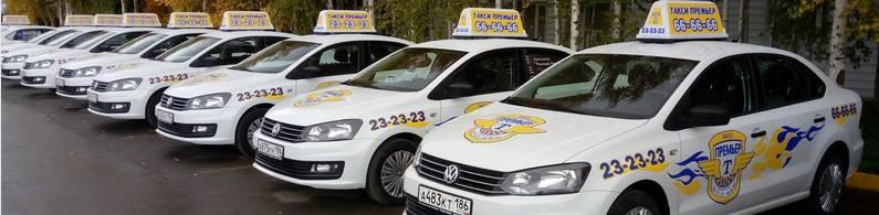 Такси Премьер в Нижневартовске