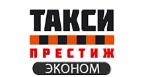Такси Престиж в Видном