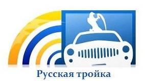 Такси Русская тройка в Орле