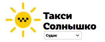 Такси Солнышко в Судаке