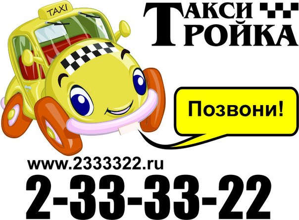 такси тройка в Воронеже