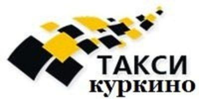 Такси в Куркино