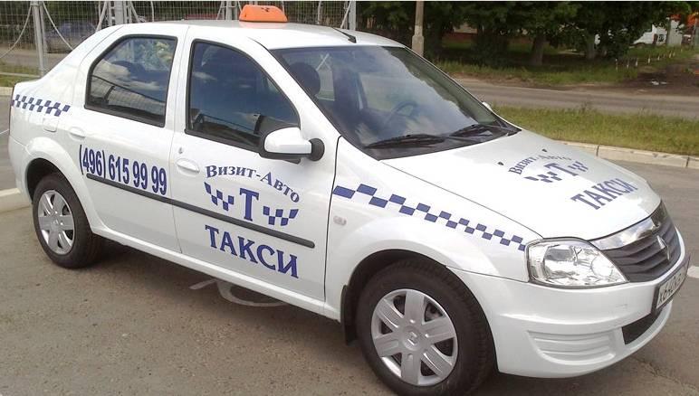 Такси Визит в Коломне