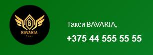 Такси BAVARIA