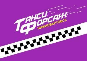 Такси Форсаж в Нижневартовске