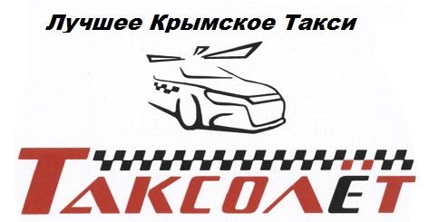 Такси Таксолет в Симферополе