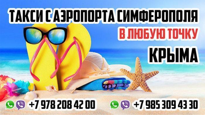 Трансфер Крым Междугороднее такси Симферополь Ялта