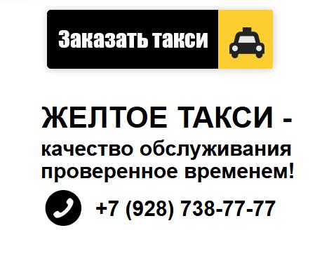 Желтое такси в Грозном