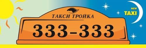 Такси Тройка в Брянске