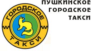Городское такси в Пушкино