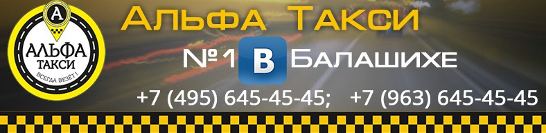 Альфа такси в Балашихе