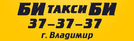 Би-Би такси во Владимире