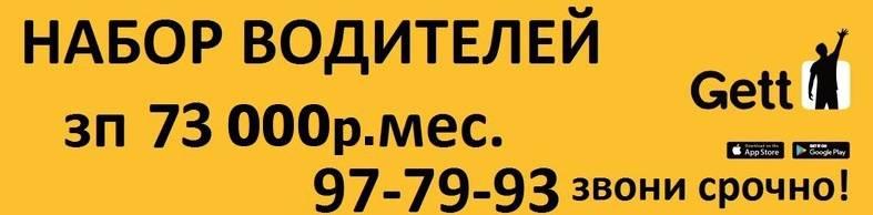 Гетт такси в Томске вакансии