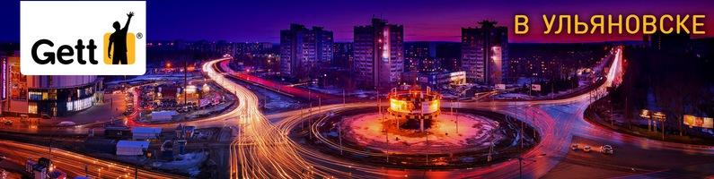 Гетт такси в Ульяновске