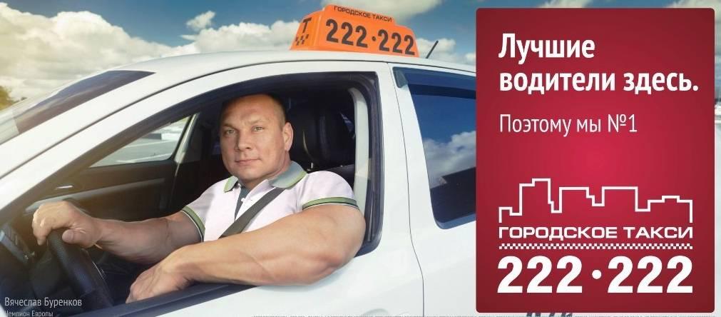 Городское такси в Брянске