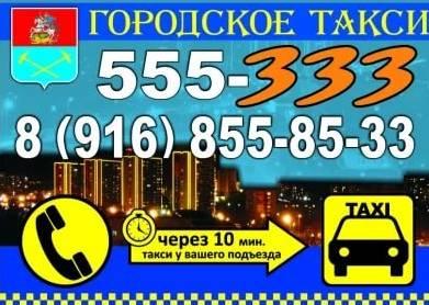 Городское такси в Подольске
