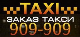 Городское такси в Сургуте