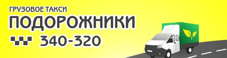 Грузовое такси Подорожники в Кирове