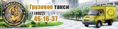 Грузовое такси Тяжеловоз во Владимире
