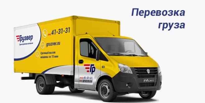 Грузовое такси в Иваново