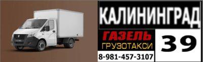 Грузовое такси в Калининграде