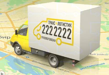 Грузовое такси в Новосибирске