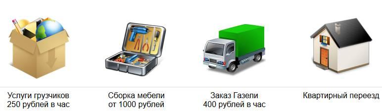 Грузовое такси в Вологде