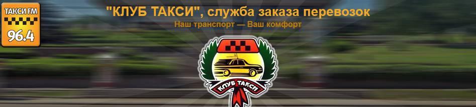 Клуб такси в Липецке