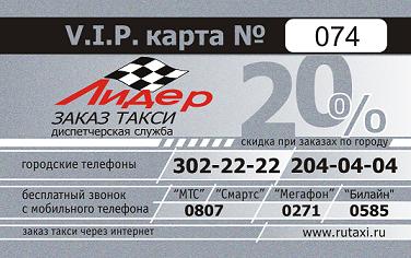 вип карта такси Лидер в Самаре
