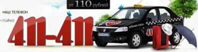 Любимое такси в Смоленске