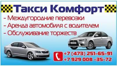 Междугороднее такси Комфорт в Воронеже