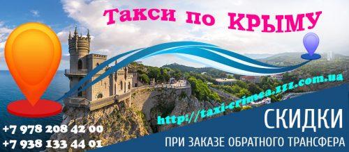 Междугороднее такси по Крыму