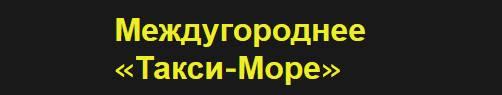 Междугороднее такси в Пятигорске