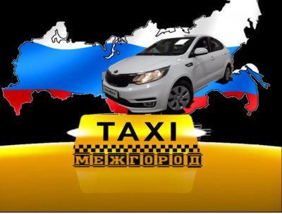 Междугороднее такси в Уфе