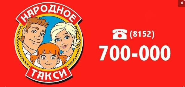 Народное такси в Мурманске