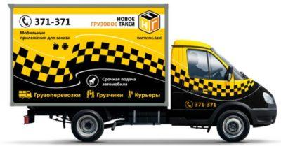 Новое Грузовое такси в Брянске